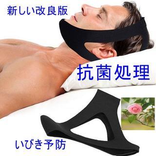 いびき防止サポーター、フェイスマスク、いびき対策、歯ぎしり矯正、NO13