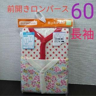 西松屋 - 【新品未開封】西松屋☆肌着☆前開きロンパース☆60cm