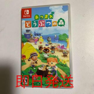 Nintendo Switch - あつまれどうぶつの森 任天堂スイッチ Switch