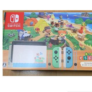 Nintendo Switch - あつまれどうぶつの森 同梱版 新品未開封