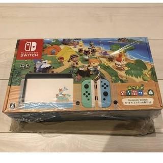 Nintendo Switch - あつまれ どうぶつの森 セット