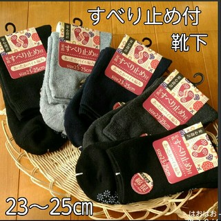 *安心暖か*滑り止め付パイル靴下 5足セット【23~25㎝】