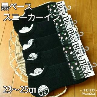 黒ベース★スニーカーイン靴下5足セット【23~25㎝】