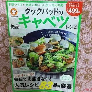 宝島社 - クックパッド絶品キャベツレシピ