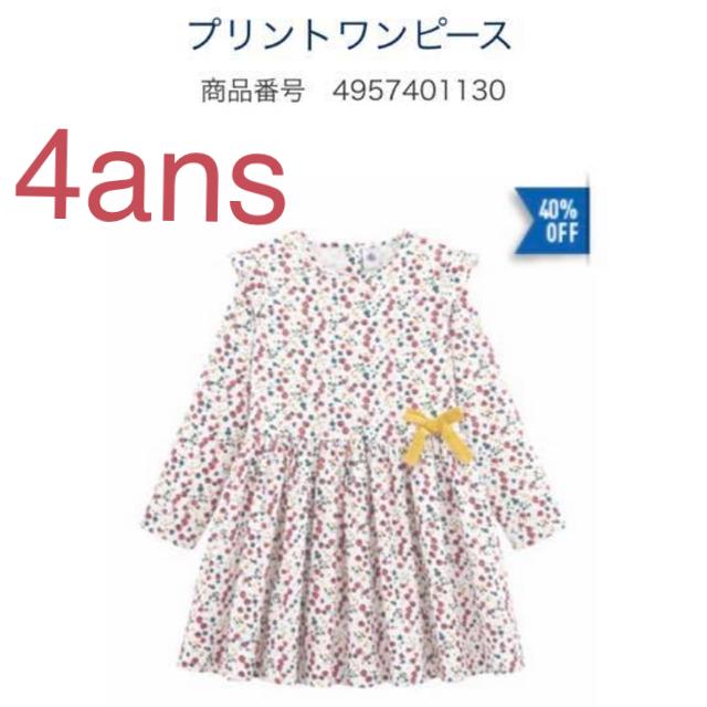 PETIT BATEAU(プチバトー)のプリントワンピース、4ans キッズ/ベビー/マタニティのキッズ服女の子用(90cm~)(ワンピース)の商品写真