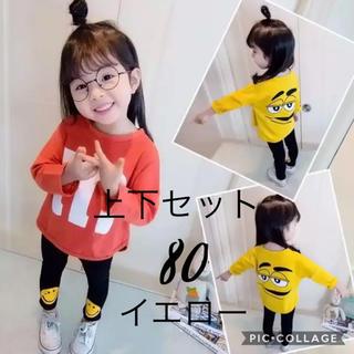 即納◆ m&m's 韓国子供服 セットアップ トップス レギンス 80 イエロー