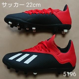 adidas - サッカーS 22cm アディダス X18.3 HG/AGJ