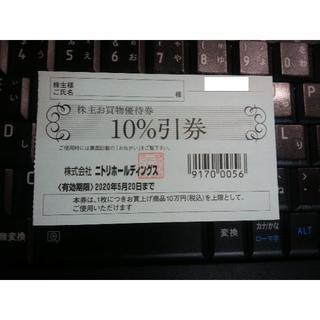 ニトリ 株主優待券 ①