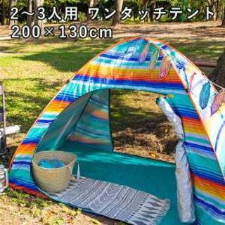 ワンタッチテント 10秒設置  2~3人用!  コンパクトな持ち運び! 全8色(テント/タープ)