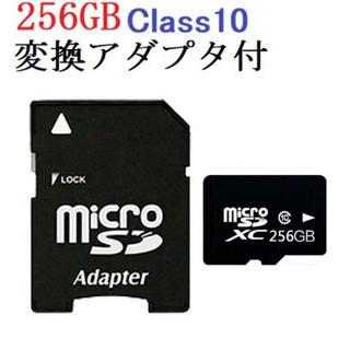 MicroSDメモリーカード マイクロ SDカード 容量256GB (PC周辺機器)