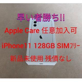 アイフォーン(iPhone)のiPhone11 128GB 未使用 SIMフリー ロック解除済(スマートフォン本体)