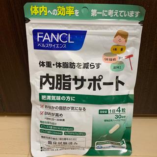 FANCL - 早い者勝ち!  42袋セット   内脂サポート   FANCL   ファンケル