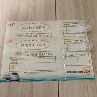 JR - JR九州株主優待券2枚