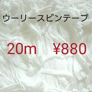 グンゼ(GUNZE)のウーリースピンテープ  20m(生地/糸)