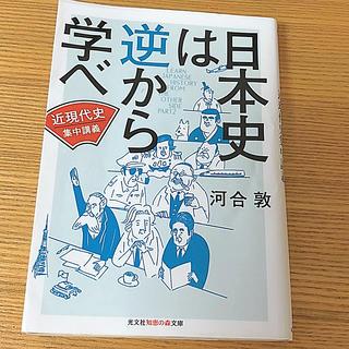 コウブンシャ(光文社)の日本史は逆から学べ 近現代史集中講義(文学/小説)
