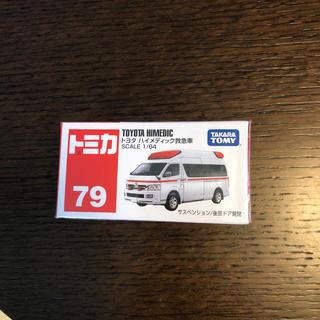 タカラトミー(Takara Tomy)の新品トミカ トヨタ ハイメディック 救急車 79(ミニカー)