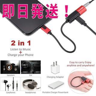 iPhone - ライトニング アダプター 充電 変換ケーブル 2in1