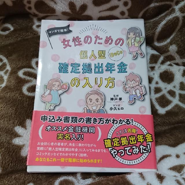 角川書店(カドカワショテン)のマンガで簡単!女性のための個人型確定拠出年金の入り方 エンタメ/ホビーの漫画(その他)の商品写真