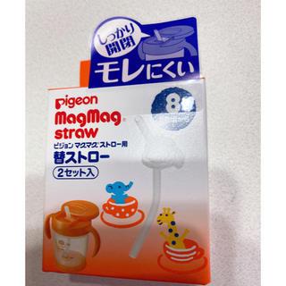 ピジョン(Pigeon)のPigeon magmag straw(その他)