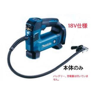マキタ(Makita)のマキタ 充電式空気入れ 18V仕様 MP180DZ 本体のみ (工具/メンテナンス)