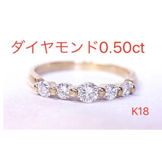 K18 18金 ダイヤ  0.50ct ダイヤモンド  リング  指輪