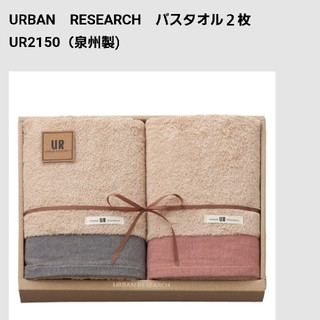 アーバンリサーチ(URBAN RESEARCH)のUR バスタオル2枚セット(タオル/バス用品)