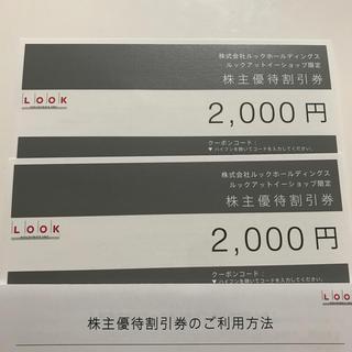 ルックホールディングス 株主優待
