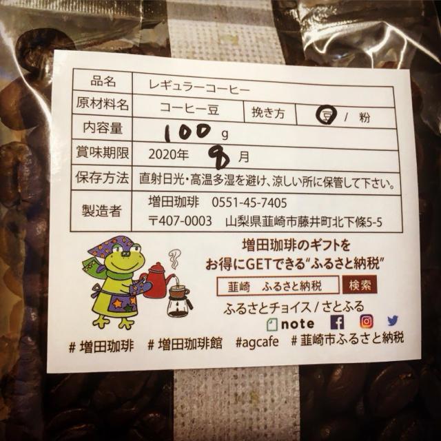 【24/スペシャルティコーヒー/豆or粉】自家焙煎珈琲豆100g×4種類 食品/飲料/酒の飲料(コーヒー)の商品写真