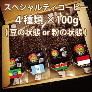【24/スペシャルティコーヒー/豆or粉】自家焙煎珈琲豆100g×4種類