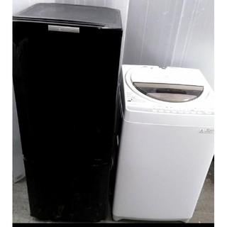 冷蔵庫 洗濯機 国産セット ブラック ゴールド 大きめサイズ 使いやすいタイプ