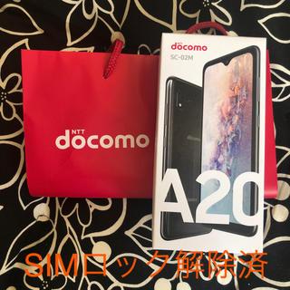 SAMSUNG - Galaxy A20 ブラック 32 GB docomo