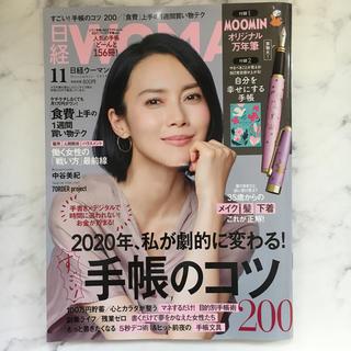 ニッケイビーピー(日経BP)の日経 WOMAN (ウーマン) 2019年 11月号(その他)