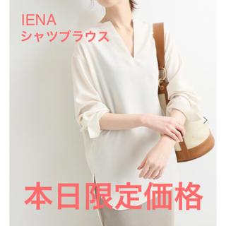 IENA - 本日限定価格!【IENA】ツイルロング シャツブラウス
