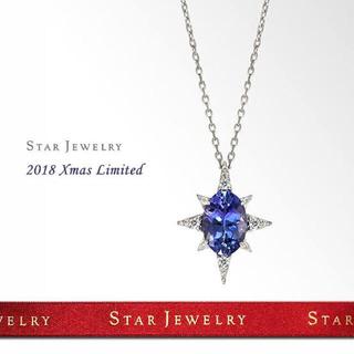 STAR JEWELRY - 限定品 スタージュエリー ダイヤモンド ダイヤモンド ネックレス K18