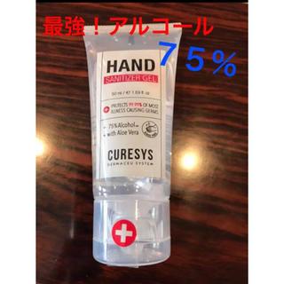 除菌ハントジェル 最強のアルコール濃度75%! 50ml