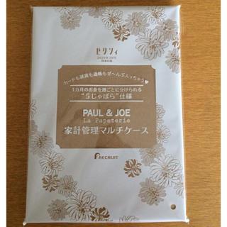 PAUL & JOE - 【☆新品・未開封☆】PAUL&JOE マルチケース ゼクシィ