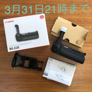 Canon - バッテリーグリップ BG-E20
