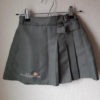 アルジー スカート 140