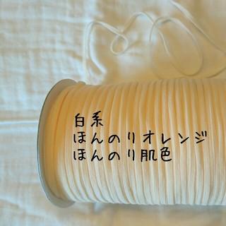 グンゼ(GUNZE)のウーリースピンテープ ホワイト系カラー 白系 5メートル マスクゴム代用品(各種パーツ)