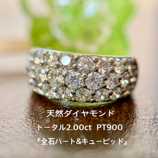 天然 ダイヤ リング トータル2.00ct PT900『全石がH&C』