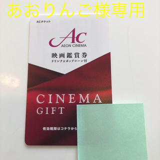 イオン(AEON)のAC イオンシネマチケット 映画鑑賞券 ドリンク&ポップコーン付(その他)