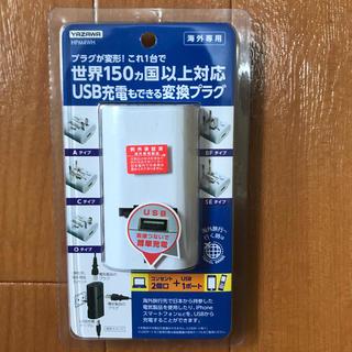 ヤザワコーポレーション(Yazawa)の変換プラグ(海外用)(変圧器/アダプター)