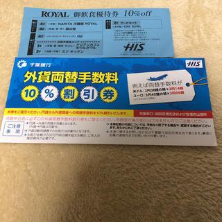 成田空港で使える割引券(その他)
