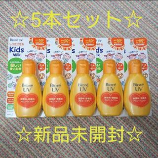 ビオレ(Biore)のビオレUV のびのびキッズミルク 日焼け止め☆5本☆SPF50+  PA++++(日焼け止め/サンオイル)