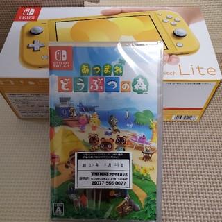 任天堂 - Nintendo Switch Lite イエロー+どうぶつの森セット