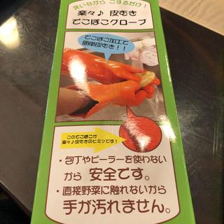 皮むきゴム手袋(調理道具/製菓道具)