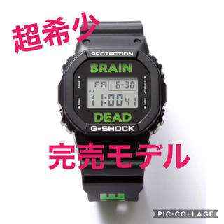 G-SHOCK - 超希少!完全限定生産!G-SHOCK BRAIN DEAD ブレインデッド