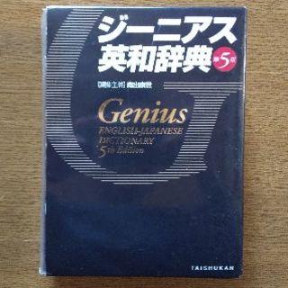 アンジェリックジーニアス(Angelic Genius)のジーニアス英和辞典第五版(語学/参考書)