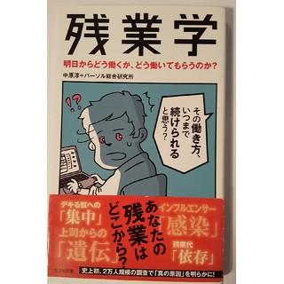 コウブンシャ(光文社)の残業学 明日からどう働くか、どう働いてもらうのか?(文学/小説)