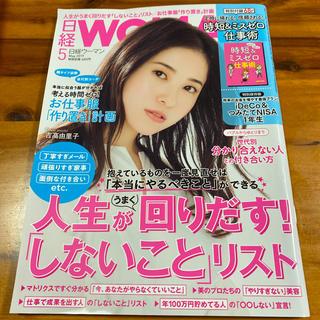 ニッケイビーピー(日経BP)の日経 WOMAN (ウーマン) 2019年 05月号(その他)